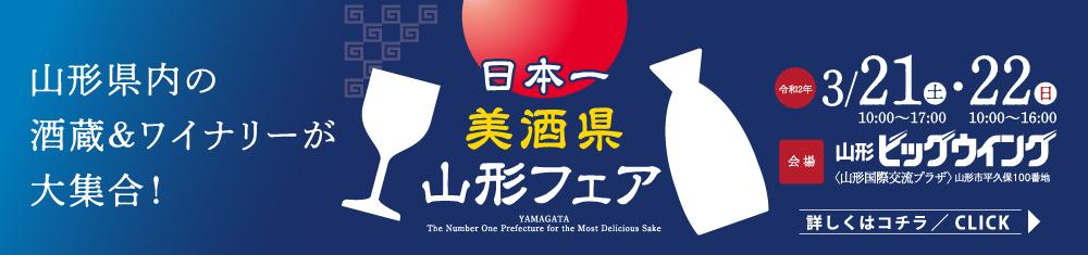 日本一美酒県 山形フェア開催!