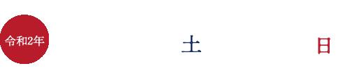 令和2年 3/21(土)10:00〜17:00・22(日)10:00〜16:00