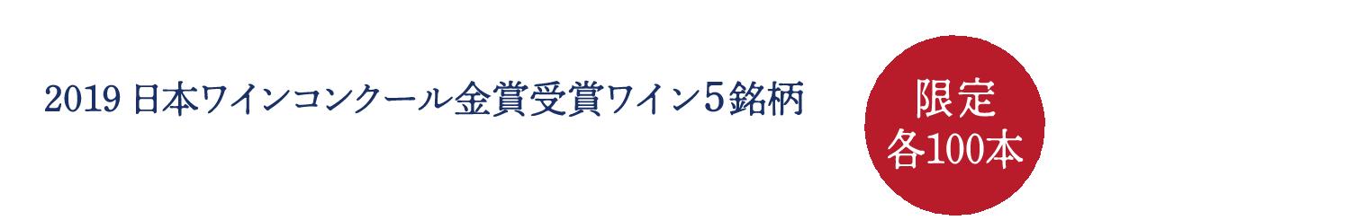 【限定酒②】2019日本ワインコンクール金賞受賞ワイン5銘柄『金賞受賞ワイン』限定各100本