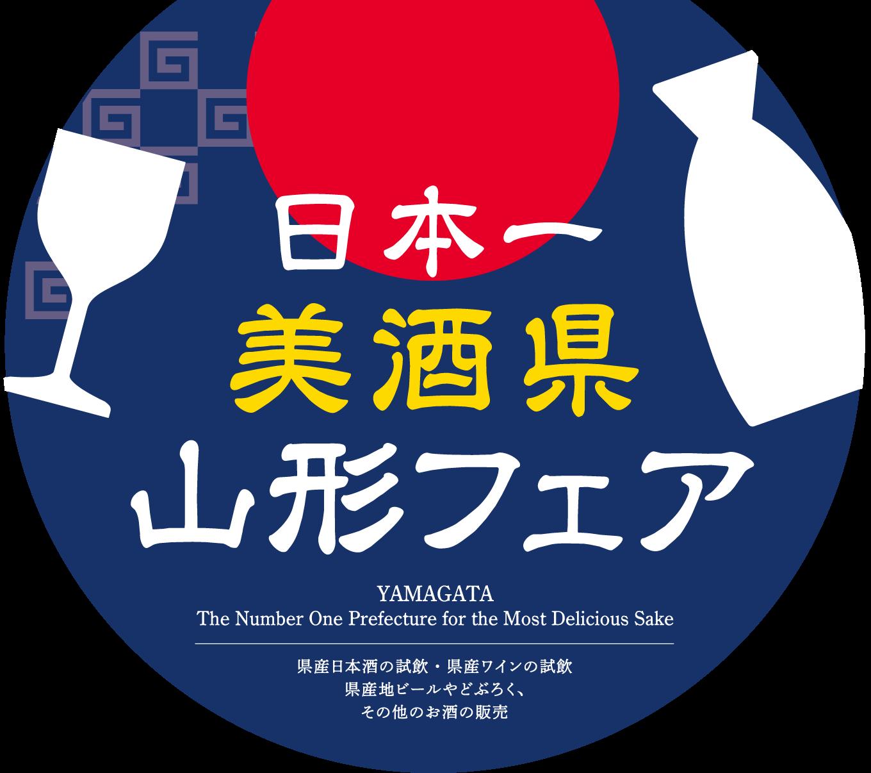 日本一美酒県山形フェア
