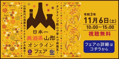 日本一美酒県 山形オンラインフェア開催!