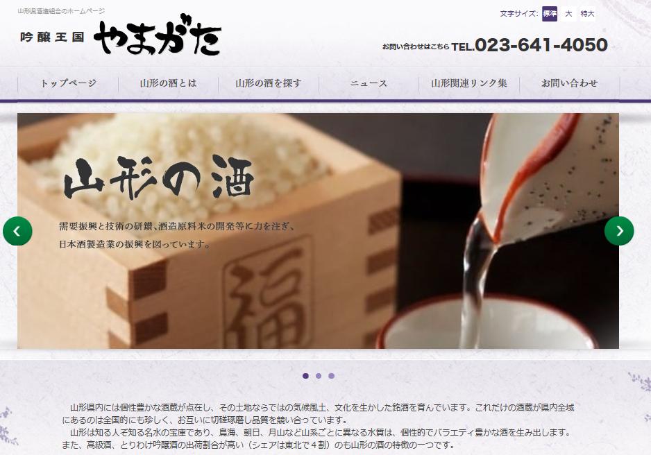 山形県酒造組合